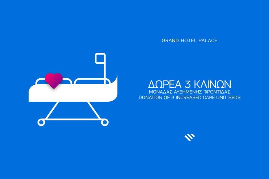 Donation of Hospital Beds for the Increased Care Unit at AHEPA Hospital from the  Grand Hotel Palace Thessaloniki