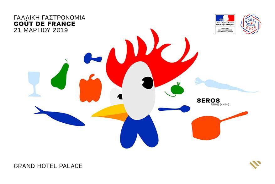 Το SEROS Prime Dining συμμετέχει στο «Goût de France» στις 21 Μαρτίου 2019