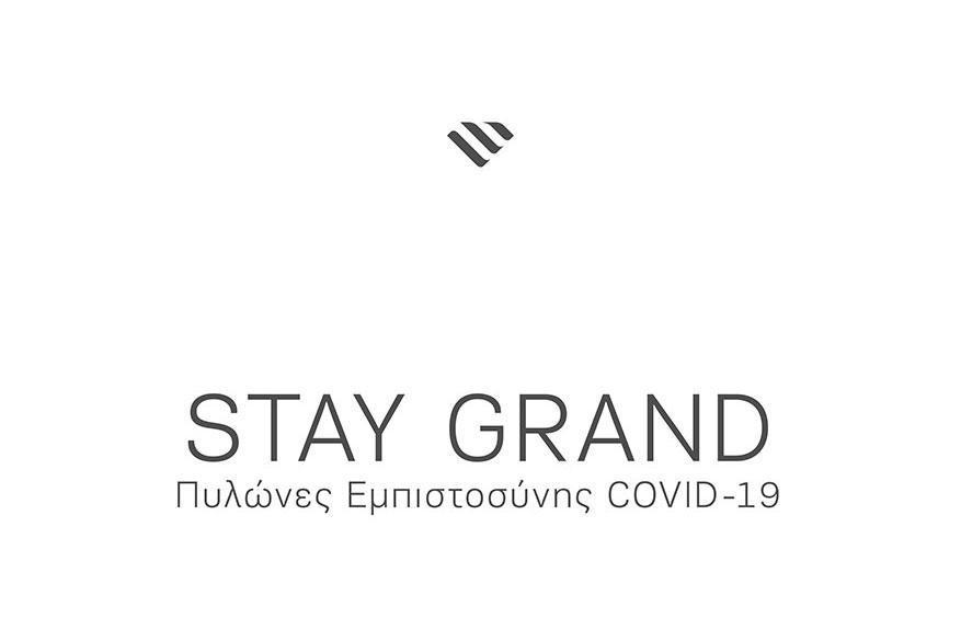 Πυλώνες Εμπιστοσύνης COVID-19